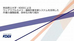 秋田県立大学・KDDIによるウェアラブルカメラ・遠隔作業支援システムを活用した作業の遠隔指導、効率化の取り組み
