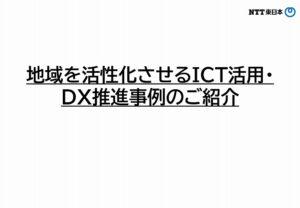 地域を活性化させるICT活用・DX推進事例のご紹介