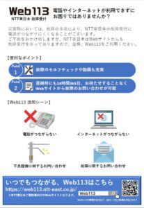 災害時等の円滑な故障受付やお問合せが可能な故障受付「Web113」の紹介