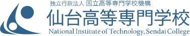 独立行政法人国立高等専門学校機構仙台高等専門学校