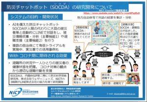 防災チャットボット(SOCDA(ソクダ))