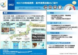 NICTの地域連携・産業連携活動の紹介
